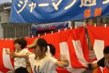 山王ジャーマン通りビール祭りダンス出演